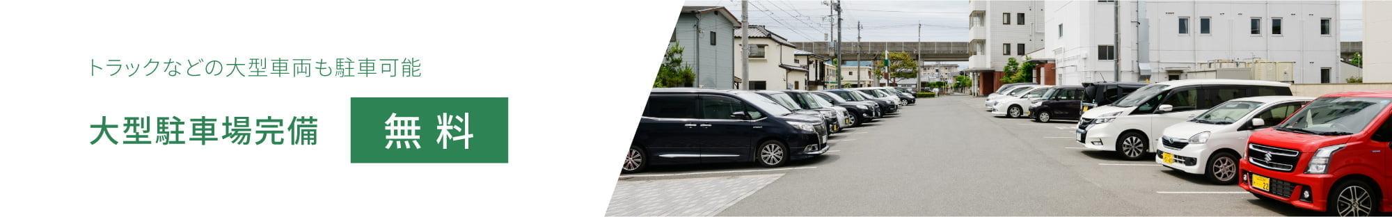 トラックなどの大型車両も駐車可能 大型駐車場完備 無料