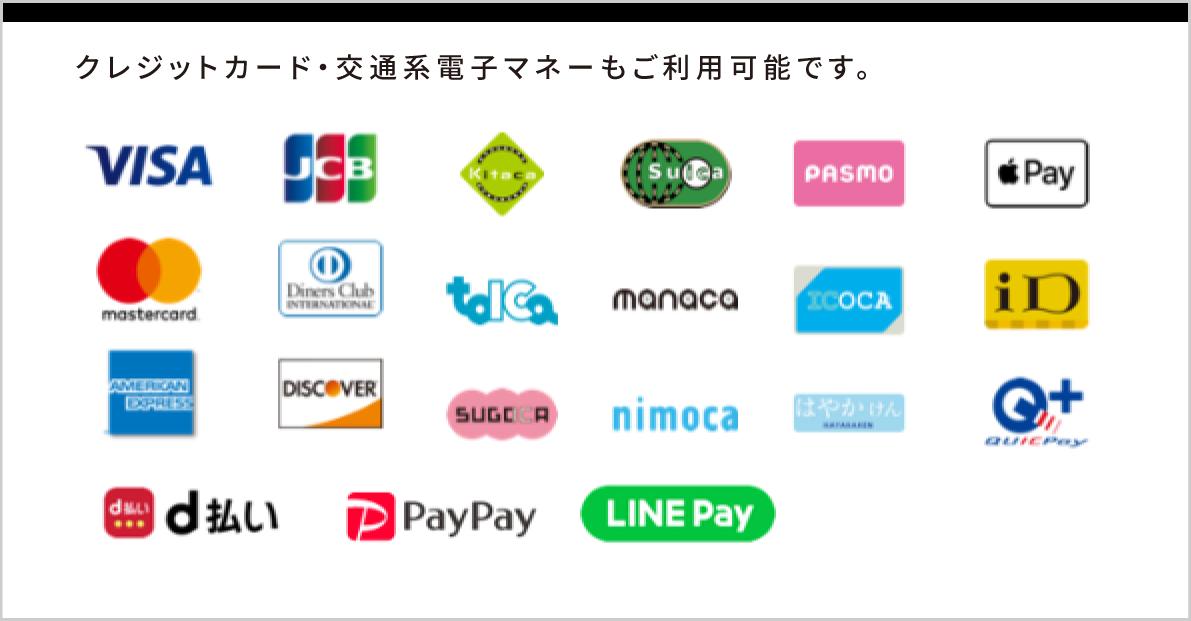 クレジットカードもご利用可能です