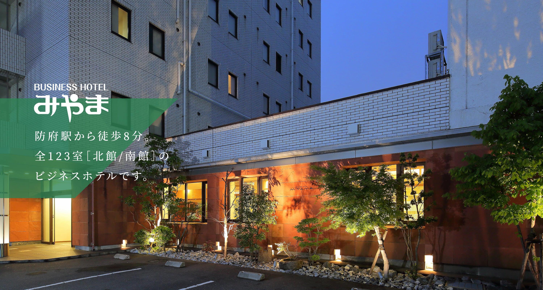 公式】ビジネスホテルみやま|山口県防府市